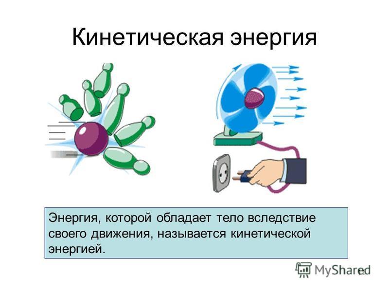 11 Кинетическая энергия Энергия, которой обладает тело вследствие своего движения, называется кинетической энергией.