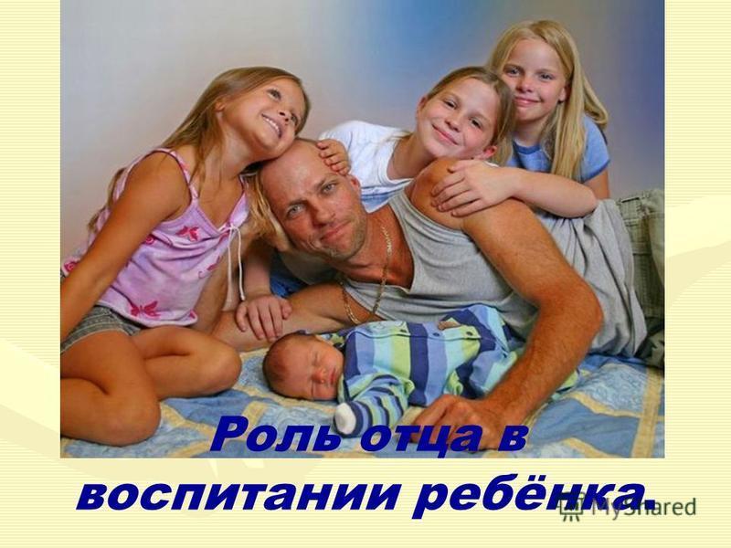 Роль отца в воспитании ребёнка.