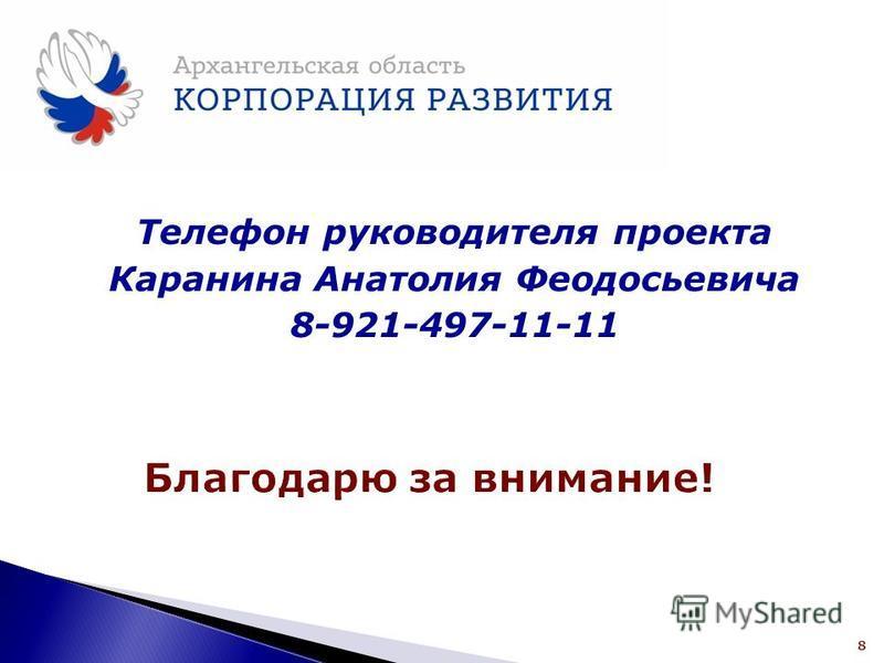 Телефон руководителя проекта Каранина Анатолия Феодосьевича 8-921-497-11-11