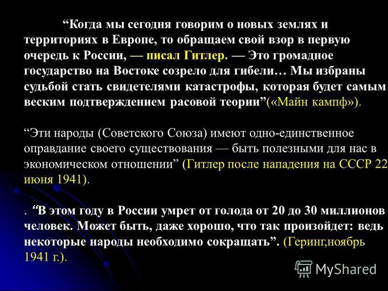 Когда мы сегодня говорим о новых землях и территориях в Европе, то обращаем свой взор в первую очередь к России, писал Гитлер. Это громадное государство на Востоке созрело для гибели… Мы избраны судьбой стать свидетелями катастрофы, которая будет сам