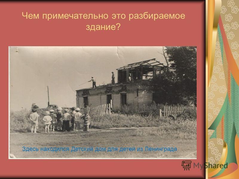 Чем примечательно это разбираемое здание? Здесь находился Детский дом для детей из Ленинграда