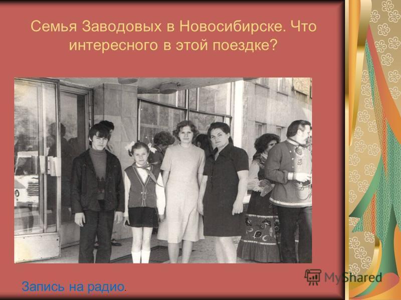 Семья Заводовых в Новосибирске. Что интересного в этой поездке? Запись на радио.
