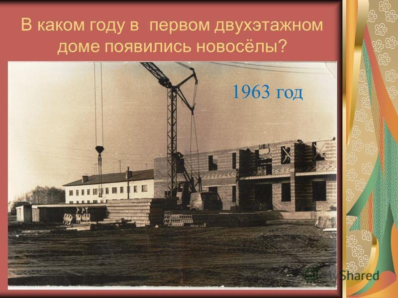 В каком году в первом двухэтажном доме появились новосёлы? 1963 год