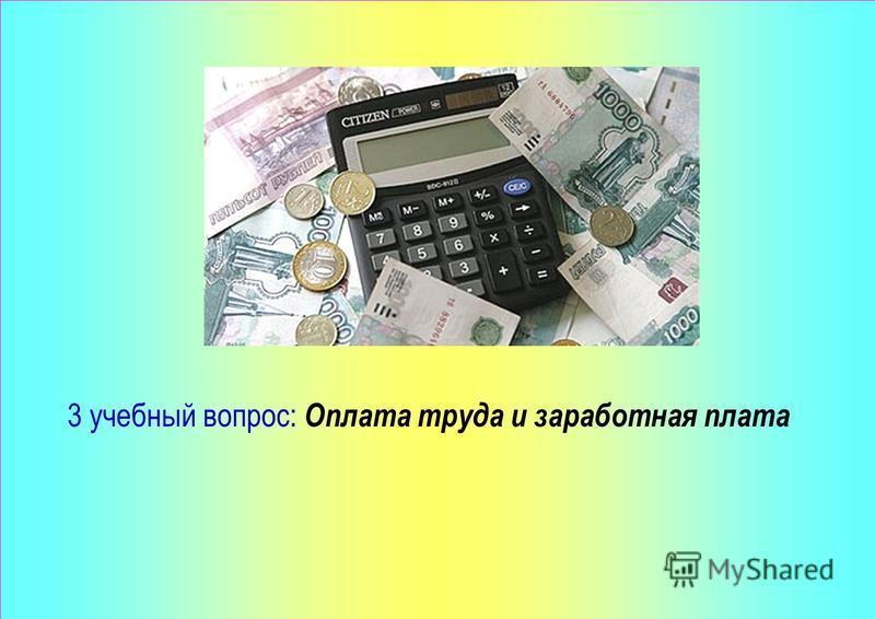 3 учебный вопрос: Оплата труда и заработная плата