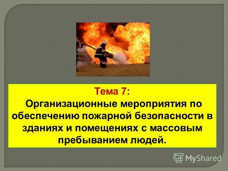 Тема 7: Организационные мероприятия по обеспечению пожарной безопасности в зданиях и помещениях с массовым пребыванием людей.
