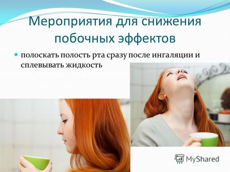 Мероприятия для снижения побочных эффектов полоскать полость рта сразу после ингаляции и сплевывать жидкость