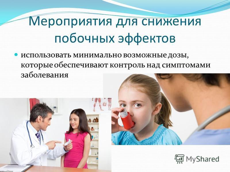 Мероприятия для снижения побочных эффектов использовать минимально возможные дозы, которые обеспечивают контроль над симптомами заболевания