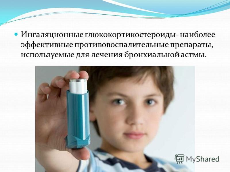 гомеопатические препараты для лечения бронхиальной астмы