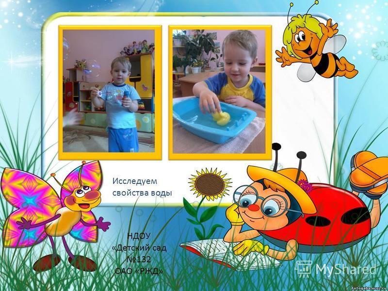 Исследуем свойства воды НДОУ «Детский сад 132 ОАО «РЖД»