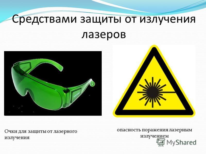 Средствами защиты от излучения лазеров Очки для защиты от лазерного излучения опасность поражения лазерным излучением