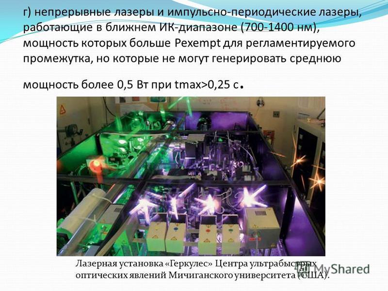 г) непрерывные лазеры и импульсно-периодические лазеры, работающие в ближнем ИК-диапазоне (700-1400 нм), мощность которых больше Pexempt для регламентируемого промежутка, но которые не могут генерировать среднюю мощность более 0,5 Вт при tmax>0,25 с.