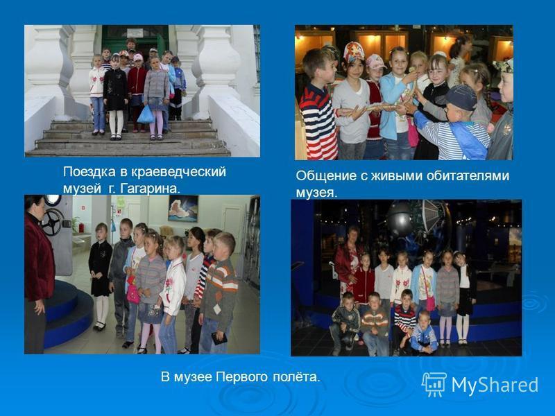 Поездка в краеведческий музей г. Гагарина. Общение с живыми обитателями музея. В музее Первого полёта.
