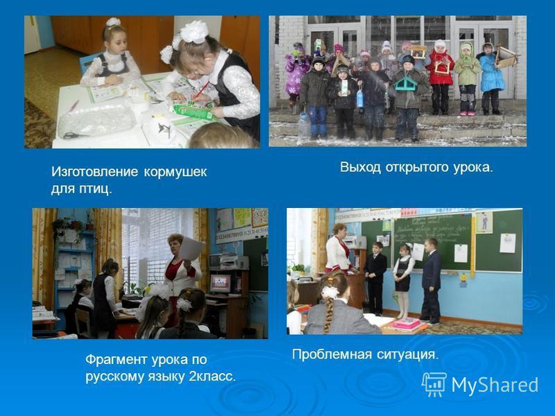 Изготовление кормушек для птиц. Выход открытого урока. Фрагмент урока по русскому языку 2 класс. Проблемная ситуация.