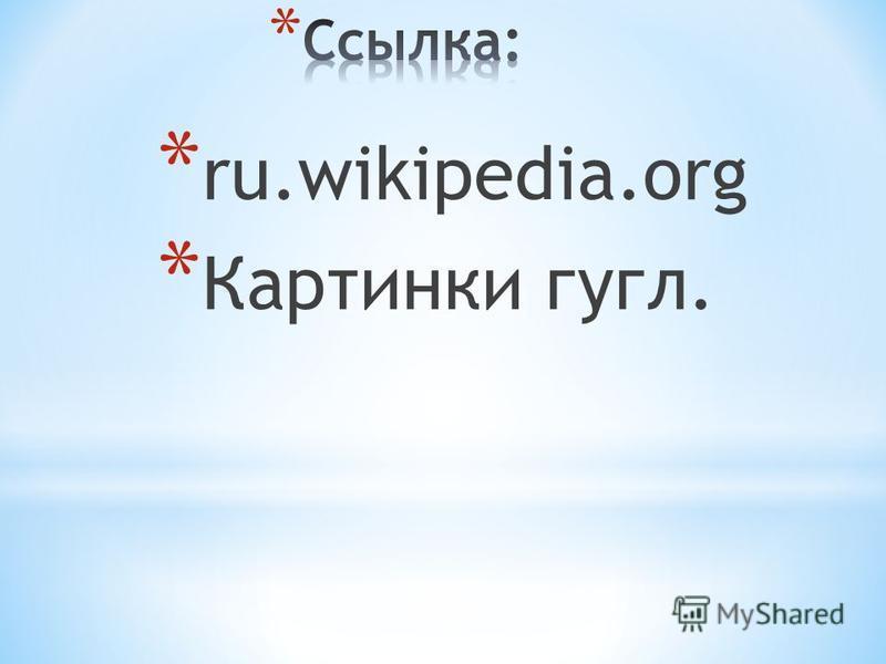 * ru.wikipedia.org * Картинки гугл.
