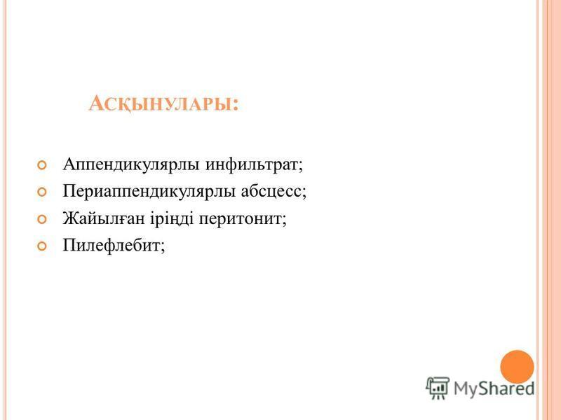 Аппендэктомия: Антеградты Ретроградты Инвагинациялық Бөлшектеп Лигатурлы