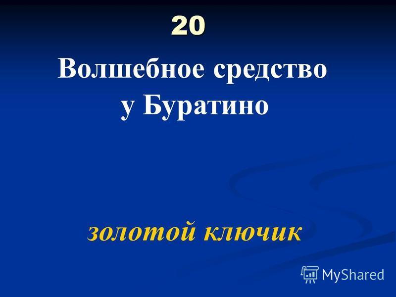 20 20 Волшебное средство у Буратино золотой ключик