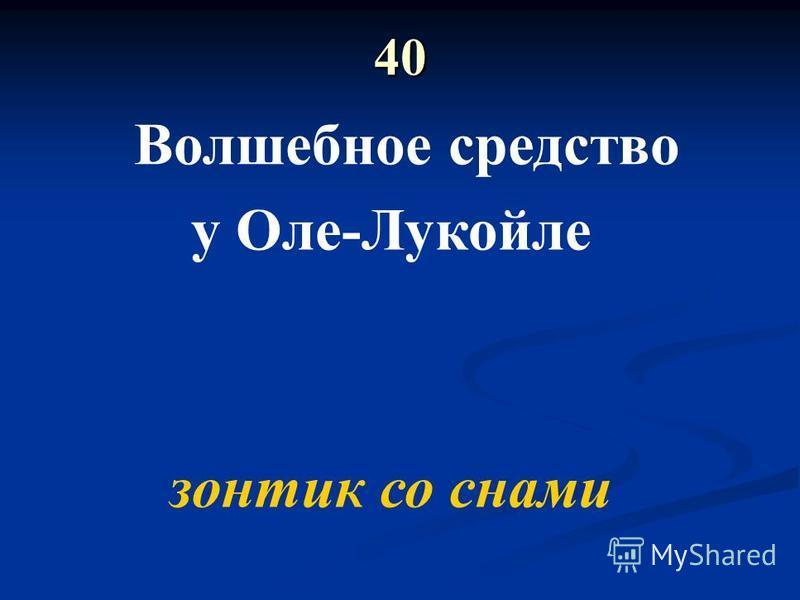 40 40 Волшебное средство у Оле-Лукойле зонтик со снами
