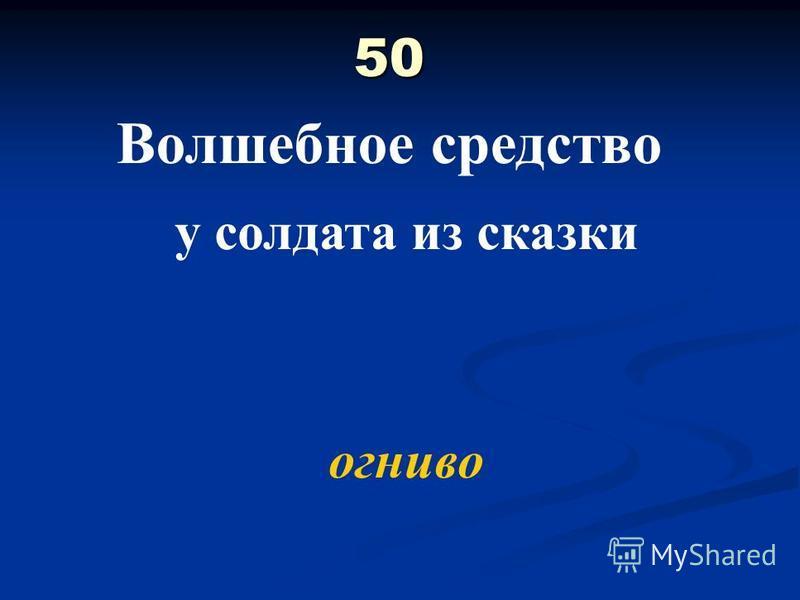 50 50 Волшебное средство у солдата из сказки огниво