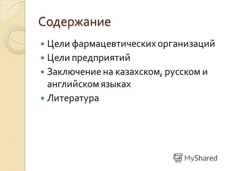 Содержание Цели фармацевтических организаций Цели предприятий Заключение на казахском, русском и английском языках Литература