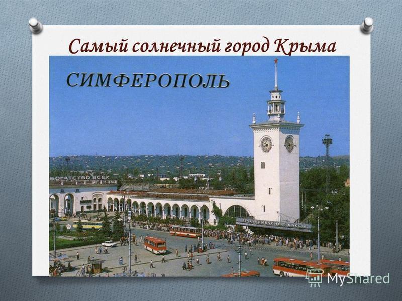 Самый солнечный город Крыма