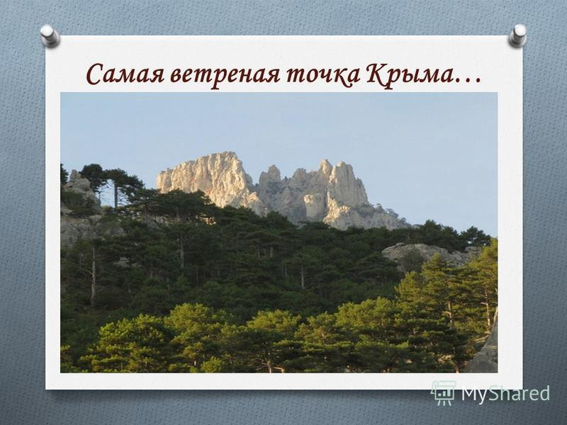 Самая ветреная точка Крыма…