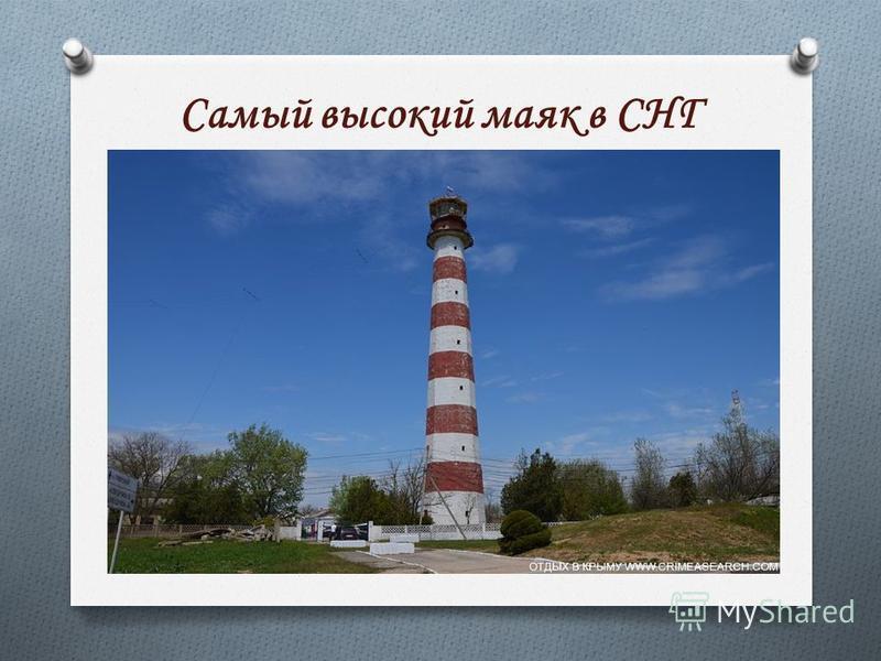 Самый высокий маяк в СНГ