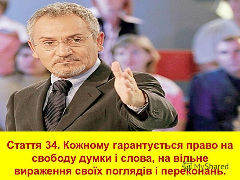 Стаття 34. Кожному гарантується право на свободу думки і слова, на вільне вираження своїх поглядів і переконань.