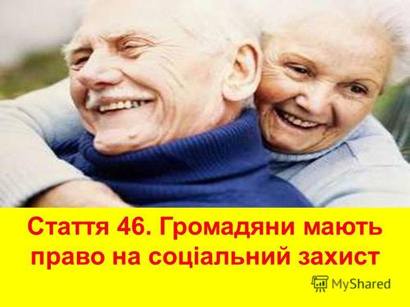 Стаття 46. Громадяни мають право на соціальний захист