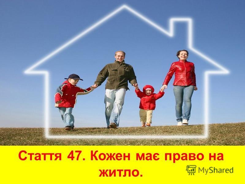 Стаття 47. Кожен має право на житло.