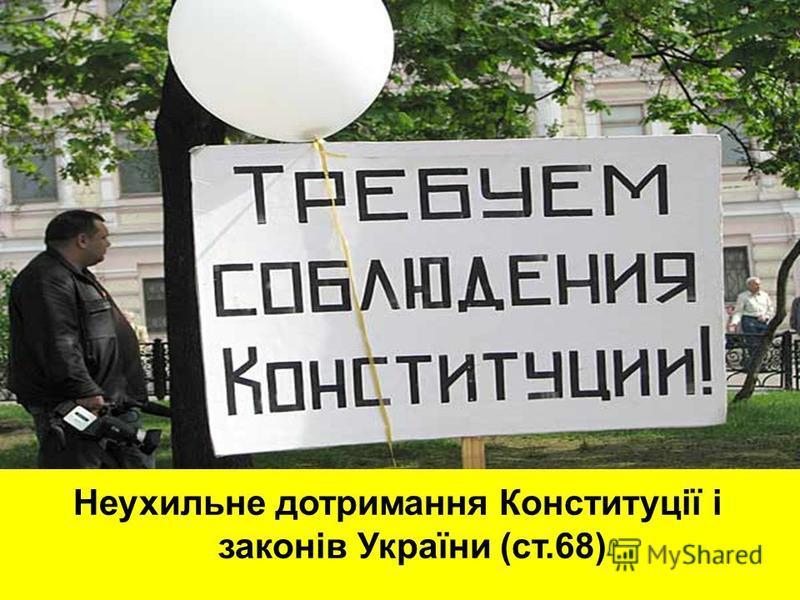 Неухильне дотримання Конституції і законів України (ст.68)