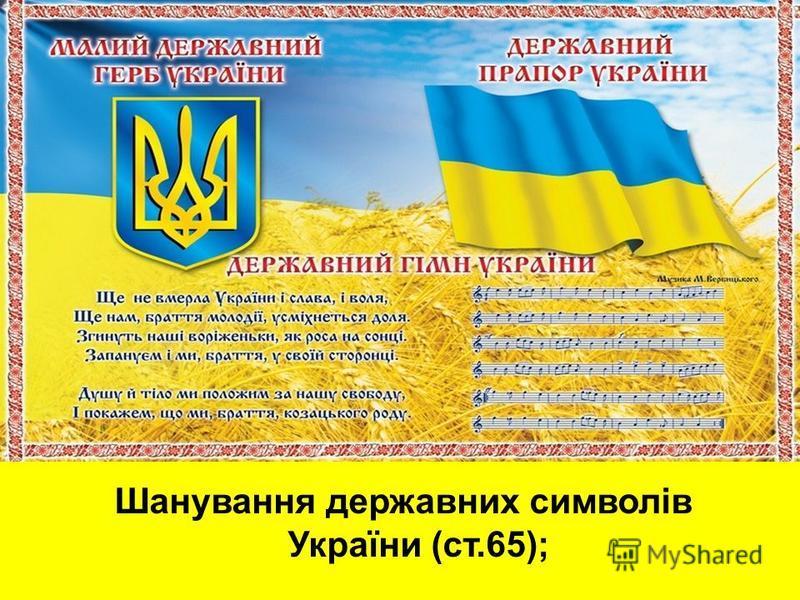Шанування державних символів України (ст.65);