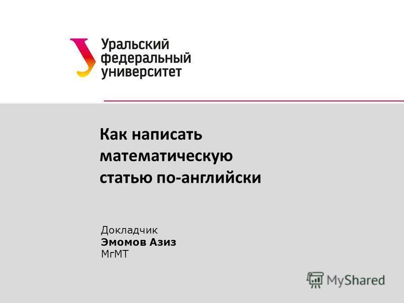 Как написать математическую статью по-английски Докладчик Эмомов Азиз МгМТ
