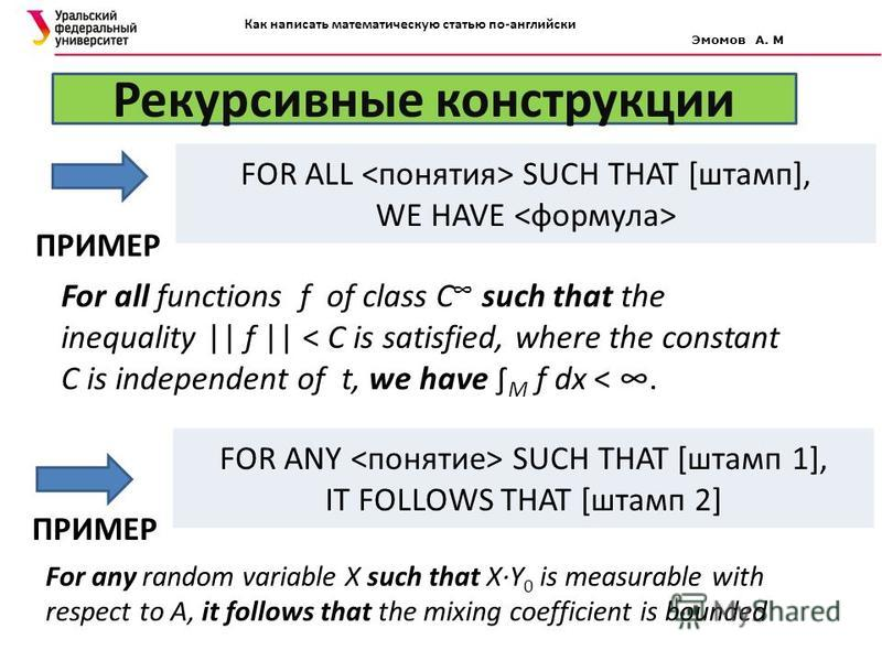 Рекурсивные конструкции FOR ALL SUCH THAT [штамп], WE HAVE For all functions f of class C such that the inequality || f || < C is satisfied, where the constant C is independent of t, we have M f dx <. ПРИМЕР FOR ANY SUCH THAT [штамп 1], IT FOLLOWS TH