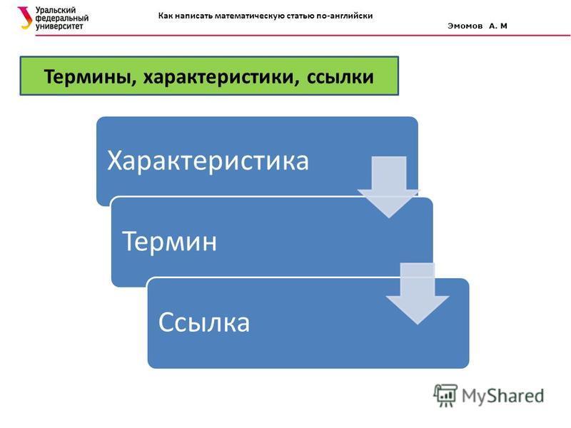 Термины, характеристики, ссылки Характеристика ТерминСсылка Как написать математическую статью по-английски Эмомов А. М