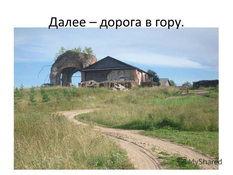 Далее – дорога в гору.