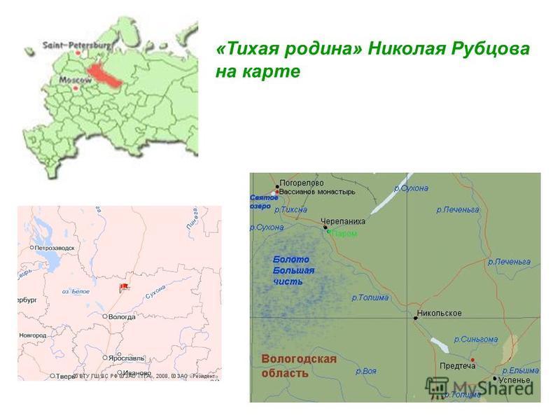 «Тихая родина» Николая Рубцова на карте