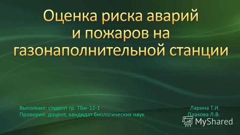 Выполнил: студент гр. ТБм-12-1 Ларина Т.И. Проверил: доцент, кандидат биологических наук Плахова Л.В.