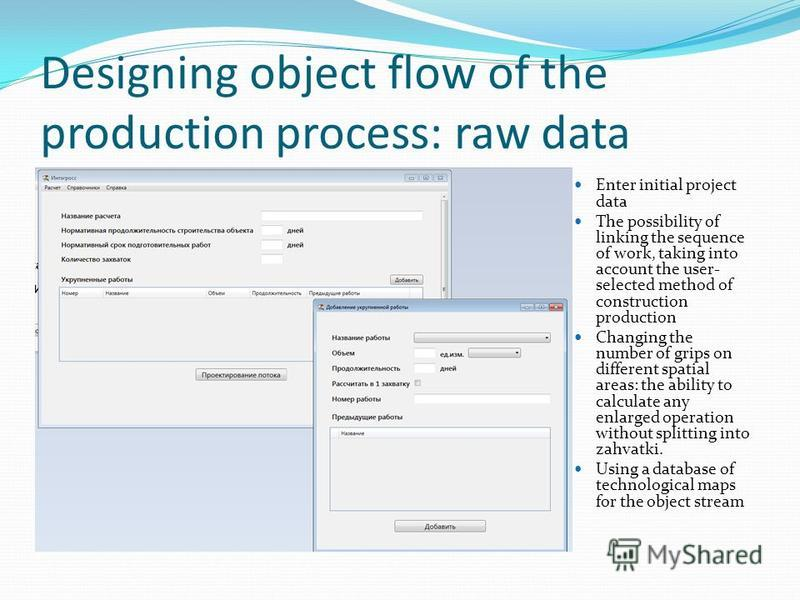 Designing object flow of the production process: raw data Enter initial project data The possibility of linking the sequence of work, taking into account the user- selected method of construction production Changing the number of grips on different s