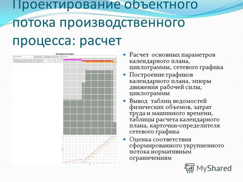 Проектирование объектного потока производственного процесса: расчет Расчет основных параметров календарного плана, циклограммы, сетевого графика Построение графиков календарного плана, эпюры движения рабочей силы, циклограммы Вывод таблиц ведомостей