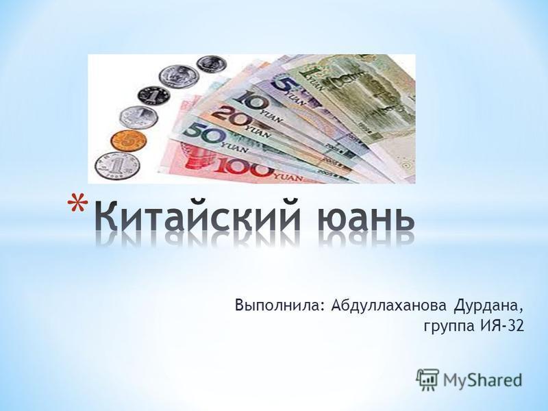 Выполнила: Абдуллаханова Дурдана, группа ИЯ-32