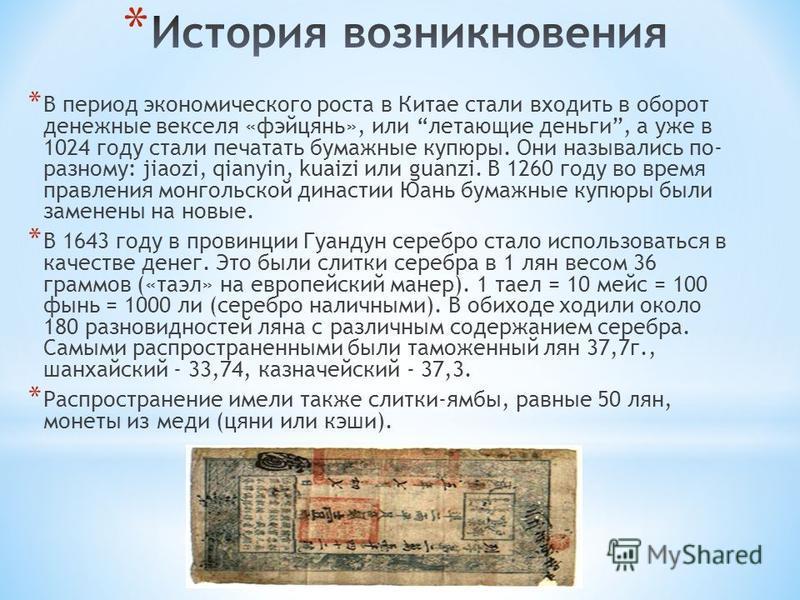 * В период экономического роста в Китае стали входить в оборот денежные векселя «фэйцянь», или летающие деньги, а уже в 1024 году стали печатать бумажные купюры. Они назывались по- разному: jiaozi, qianyin, kuaizi или guanzi. В 1260 году во время пра