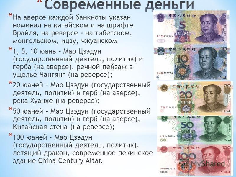 * На аверсе каждой банкноты указан номинал на китайском и на шрифте Брайля, на реверсе - на тибетском, монгольском, ицзу, чжуанском * 1, 5, 10 юань – Мао Цзэдун (государственный деятель, политик) и герба (на аверсе), речной пейзаж в ущелье Чангянг (н