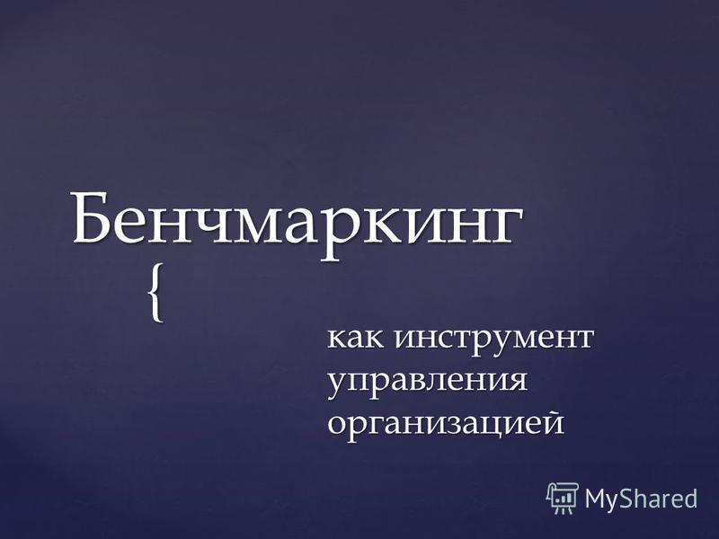 { Бенчмаркинг как инструмент управления организацией