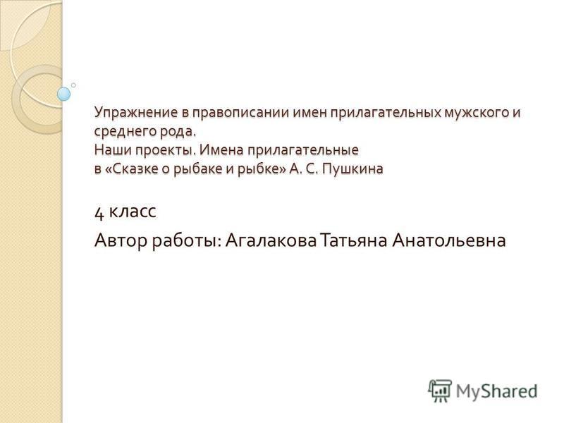 наши проекты имена прилагательные в сказке о рыбаке и рыбке александра сергеевича пушкина