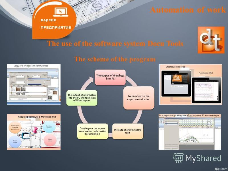 The use of the software system Docu Tools The output of drawings into PC Preparation to the expert examination The output of drawings to Ipad Carrying out the expert examination, information accumulation The output of information into the PC and form