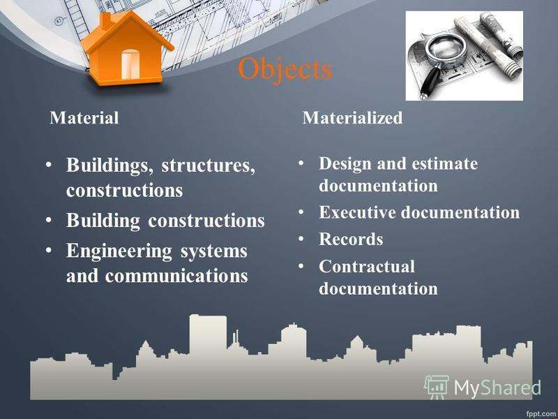 Objects Material Buildings, structures, constructions Building constructions Engineering systems and communications Materialized Design and estimate documentation Executive documentation Records Contractual documentation