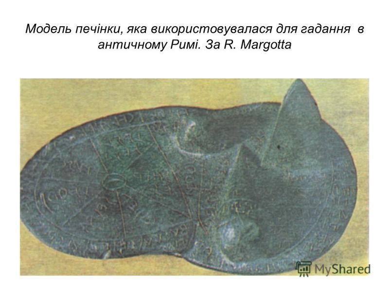Модель печінки, яка використовувалася для гадання в античному Римі. За R. Margotta