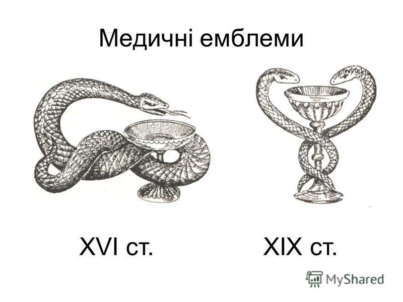 Медичні емблеми ХVI ст.ХIХ ст.