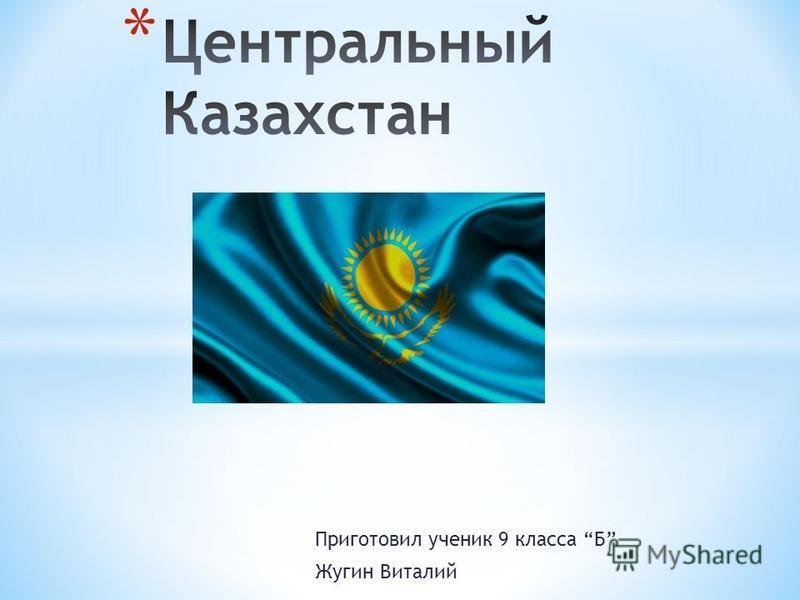 Приготовил ученик 9 класса Б Жугин Виталий