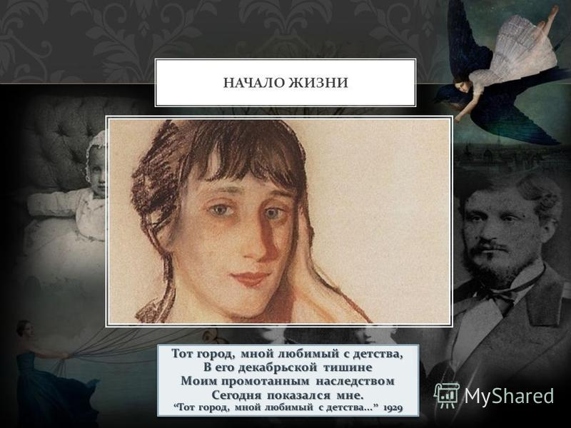 23 июня 1889 г. – 5 марта 1966 г. АННА АХМАТОВА Подготовила : Курмис София